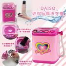 韓國DAISO迷你玩具洗衣機 1台入