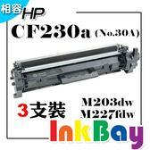 HP CF230A(NO.30A) 相容環保碳粉匣(包含全新晶片) 一組三支【適用】M203dw/M227fdw/M227fdn