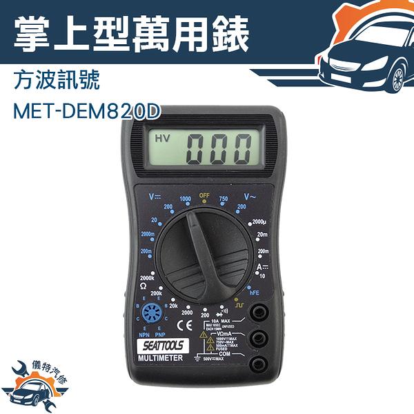 [儀特汽修]掌上萬用表 萬用電錶 交直流電壓 方波測試 CE/GS 雙認證 DEM-820D
