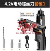 電鑽 電動螺絲刀小型直柄電起子充電式手電?螺絲批鋰電電批工具