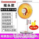 立式取暖器家用大號節能電熱暖風扇烤火爐速熱電暖氣器 NMS名購新品