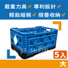 摺疊收納箱(大) 高載重折疊籃 倉儲物流籃 分類整理 儲物籃 露營箱(一組5入)
