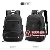 後背包 雙肩包男女士背包女高中初中大學生書包大容量韓版潮休閒時尚潮流 3色