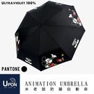米奇防曬自動傘 / 卡通傘 折傘 維尼 抗UV 雨傘維修 Upon雨傘
