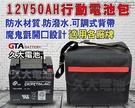 【久大電池】 尼龍布 電池行動背包 EVX12400 TEV12500 WP50-12 REC50-12 12V50Ah