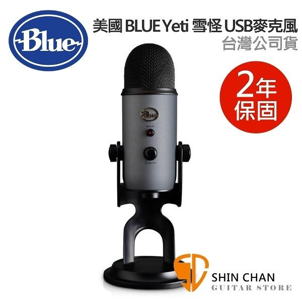 【缺貨】直殺直購價↘ 美國 Blue Yeti 雪怪 USB 電容式 麥克風   (雅痞灰) 台灣公司貨 保固二年