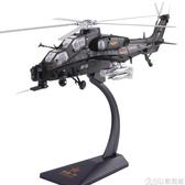 凱迪威1:48軍事模型武直10飛機武裝直升機合金仿真金屬武直十擺件 【快速出貨】