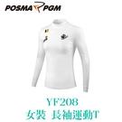 POSMA PGM 女裝 長袖 T恤 圓領 修身 時尚 透氣 排汗 白 YF208