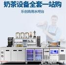 冷藏工作台220v咖啡店貢茶台廚房工作台冰櫃水吧台 3C優購HM