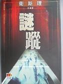 【書寶二手書T6/一般小說_CL3】謎蹤(珍藏版)_倪匡