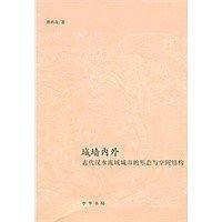 簡體書-十日到貨 R3YY【古代漢水流域城市的形態與空間結構】 9787101076394 中華書局 作者: