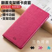 華碩 Zenfone Live L1 ZB501KL 手機皮套 翻蓋式 全包 支架 插卡 減震防摔 帶磁 手機殼 手機保護套
