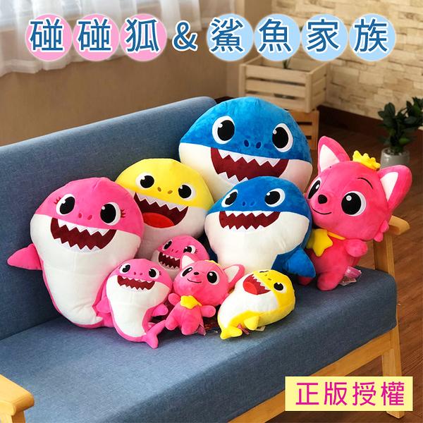 (6吋)鯊魚寶寶系列 碰碰狐 baby shark 鯊魚家族 娃娃 絨毛玩偶 正版授權 鯊魚【葉子小舖】