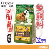 寵愛-英國Burgess伯爵 高機能兔飼料-成兔(添加奧勒岡葉)2KG【寶羅寵品】