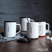 簡約馬克杯帶蓋勺辦公室創意北歐杯子情侶咖啡杯家用陶瓷水杯 東京衣秀