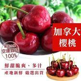 【果之蔬-全省免運】加拿大巨無霸8.5R櫻桃原裝X1箱(5kg±10%/箱)