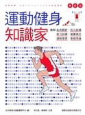 (二手書)運動健身知識家 最新版:圖解肌肉關節‧肌力訓練‧耐力訓練‧營養補充‧運..
