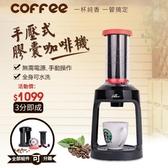 【快速出貨】咖啡機 家用美式kcup 膠囊 臺式咖啡壺 手壓咖啡杯 便攜咖啡機 手壓式咖啡機 家庭版