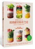 (二手書)玻璃罐常備菜72道:輕食新運動!是沙拉,是主食,是甜點,也是便當