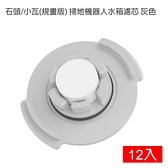小米/石頭/小瓦(規劃版) 掃地機器人水箱濾芯-12入(副廠)