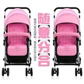 雙胞胎嬰兒推車單向可拆分