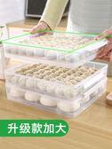 餃子盒餃子盒凍餃子速凍家用水餃盒冰箱保鮮盒收納盒冷凍餃子托盤餛飩盒  走心小賣場YYP