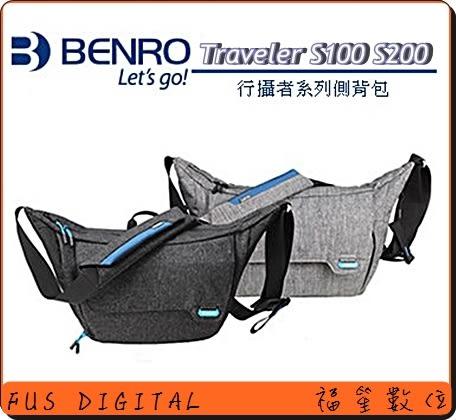 【福笙】百諾 BENRO Traveler-S200 行攝者系列側背包