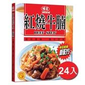 味王紅燒牛腩調理食品200g*3入*8【愛買】