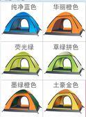 帳篷戶外3-4人全自動家庭加厚防雨雙人2單人露營野營野外二室一廳 igo 時尚潮流