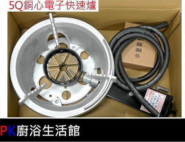 【PK廚浴生活館】高雄營業用5Q銅心電子快速爐(全組) 也可買半組/另有5B.6B電子快速爐