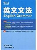(二手書)英文文法升大學系列A65