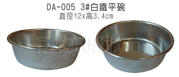 *~寵物FUN城市~*寵物用 DA-005 3#白鐵平碗 (寵物用品,餐具)