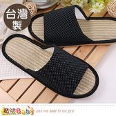 室內拖鞋 台灣製靜音涼感蓆面拖鞋 魔法Baby