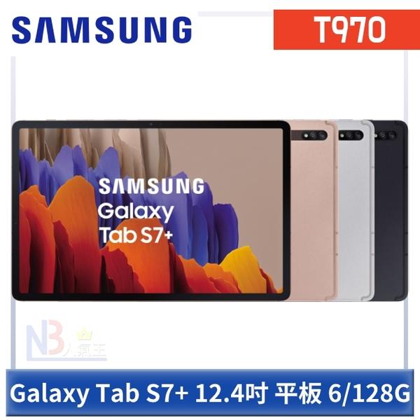 Samsung Galaxy Tab S7+ ◤ 登錄送皮套◢12.4吋八核心平板 WiFi版 T970 (6G/128G)