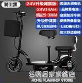 迷你摺疊電動車帶後座可帶人成人女士小型代步電瓶車滑板車 220vNMS名購居家