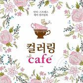 秘密花園系列 - Secret Garden 空運韓國版Cafe咖啡廳粉嫩女孩舒壓著色本 【AN SHOP】