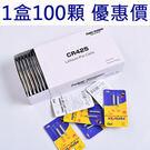 動力源 CR425 電池 100顆入 整盒出售