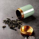 茶葉罐龍泉青瓷茶葉罐陶瓷茶倉小號旅行便攜迷你金屬密封罐茶葉包裝禮盒 韓流時裳