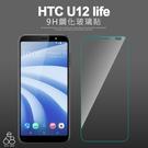 9H 鋼化玻璃 HTC U12 life 6吋 手機 U12L 螢幕 保護貼 防刮 鋼化 玻璃貼 膜 非滿版 半版