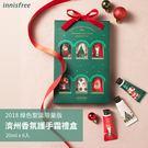 2018限量版聖誕護手霜禮盒,陪伴你度過溫暖愜意的綠色聖誕