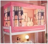 學生宿舍蚊帳上下鋪通用帶支架三開門全封閉強遮光一體式床幔床簾