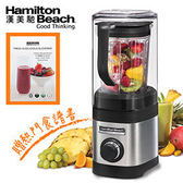 美國漢美馳 Hamilton Beach 隔音罩專業營養調理機