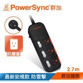 群加 PowerSync 三開三插滑蓋防塵防雷擊延長線/2.7m(TS3X0027)