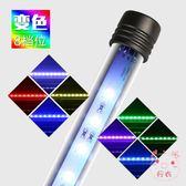 燈座燈管魚缸潛水燈變色LED水草燈七彩照明水族箱造景燈龍魚防水燈管(一件免運)