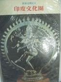 【書寶二手書T3/歷史_XAL】印度文化圈_世界文明史8