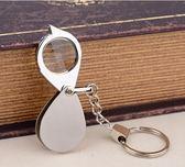折疊式鑰匙扣放大鏡便攜式放大鏡閱讀老人放大鏡  YI203 【123休閒館】