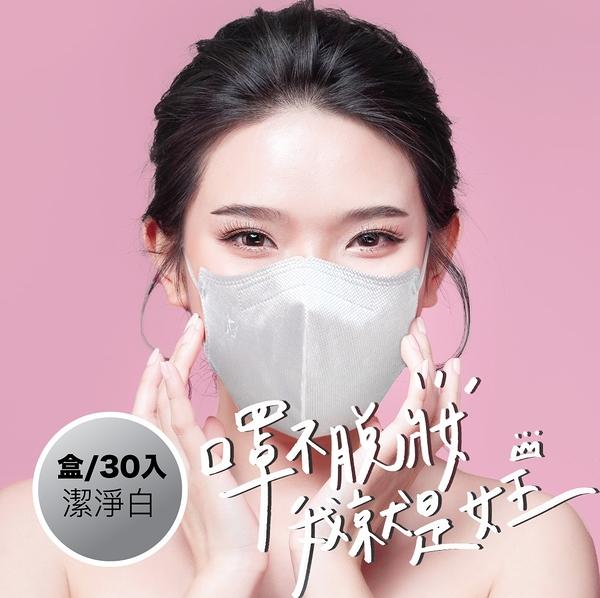 【脫妝救星】睿昱不脫妝 防護口罩 潔淨白/3D立體 30片入/盒~台灣製造