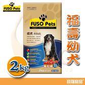 福壽FUSO pets 成犬/狗飼料2kg【寶羅寵品】