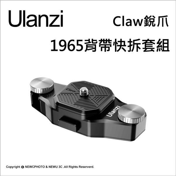 【南紡購物中心】[ulanzi]優籃子 Claw銳爪 1965背帶快拆套組