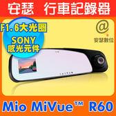 Mio MiVue R60【送16G】後視鏡型 行車記錄器